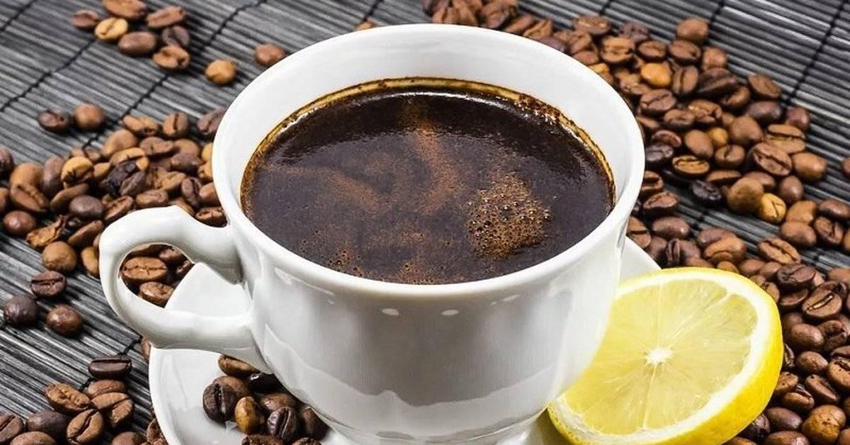 Польза и вред кофе, настойки, теплой воды с лимоном