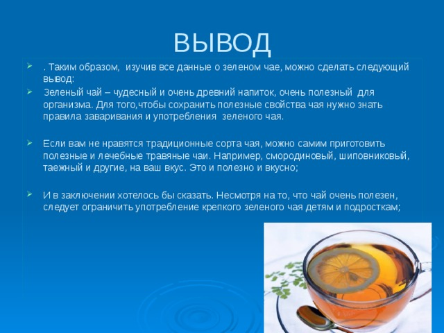Чем полезен зеленый чай: свойства для организма