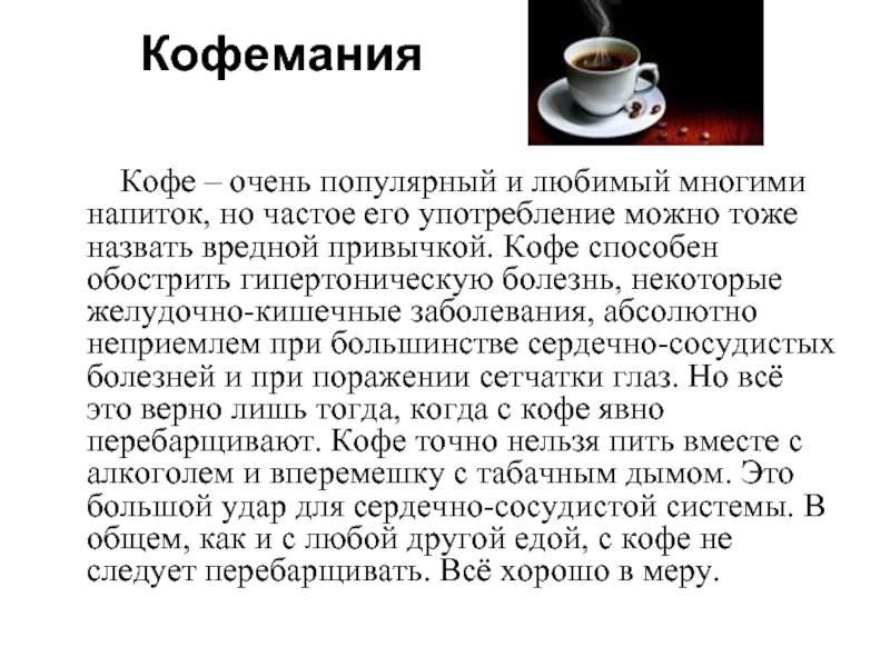 Кофейное обертывание для похудения и от целлюлита: лучшие рецепты и принцип действия