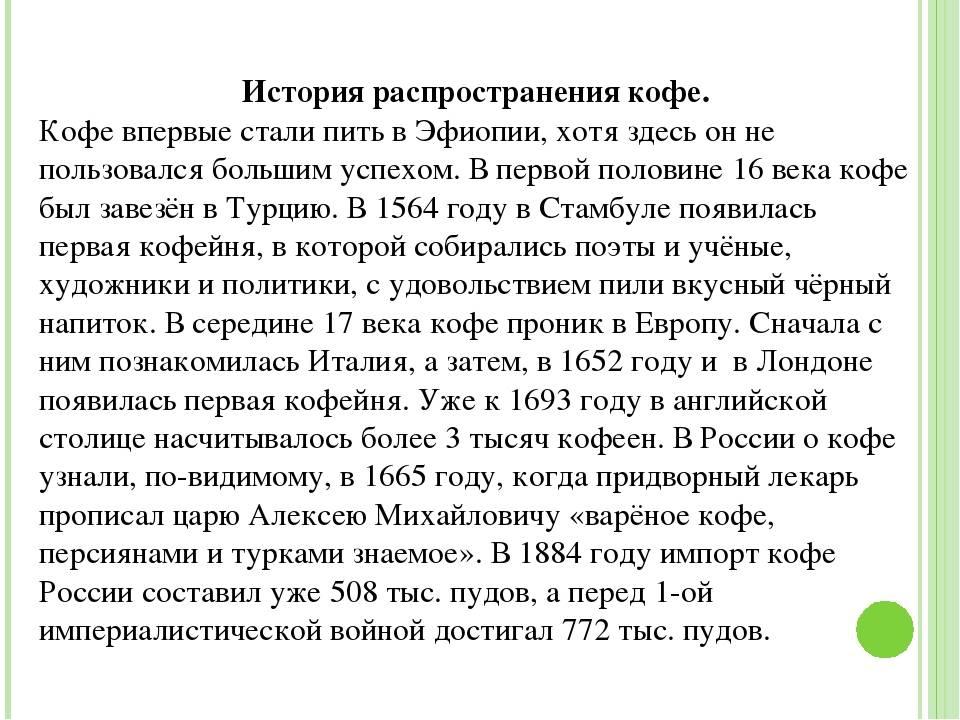 Интересные факты о кофе. история появления кофе в россии