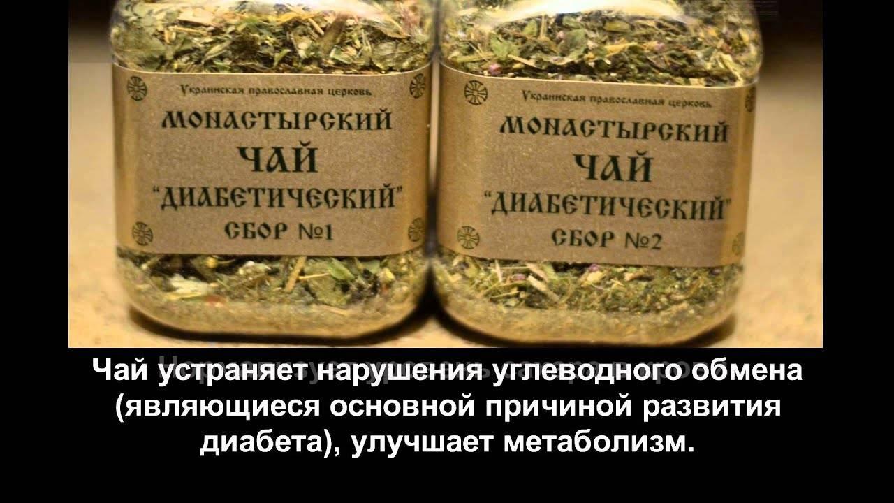 Монастырский сбор против диабета: цена, отзывы, где купить чай
