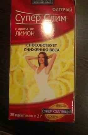 Чай для похудения супер слим