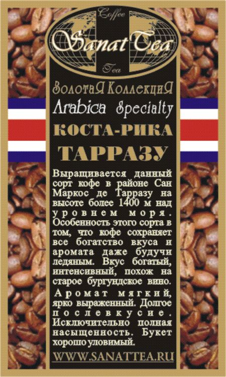 Кофе коста-рики | сорта кофе