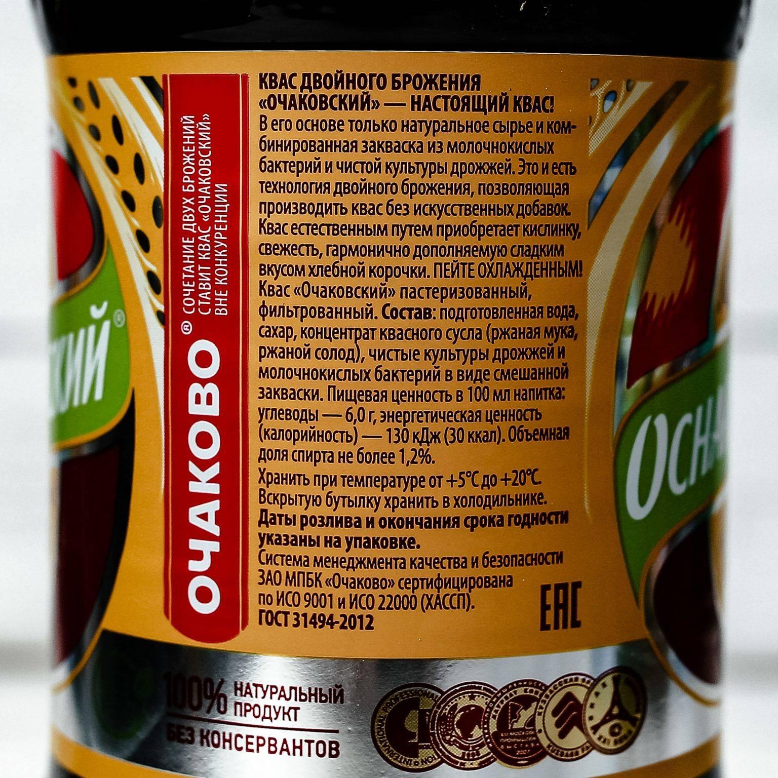 Отзыв на квас очаковский от очаково: состав, калорийность, фото | я люблю вино