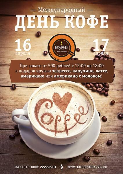 Международный день кофе во многих странах мира отпразднуют 17 апреля