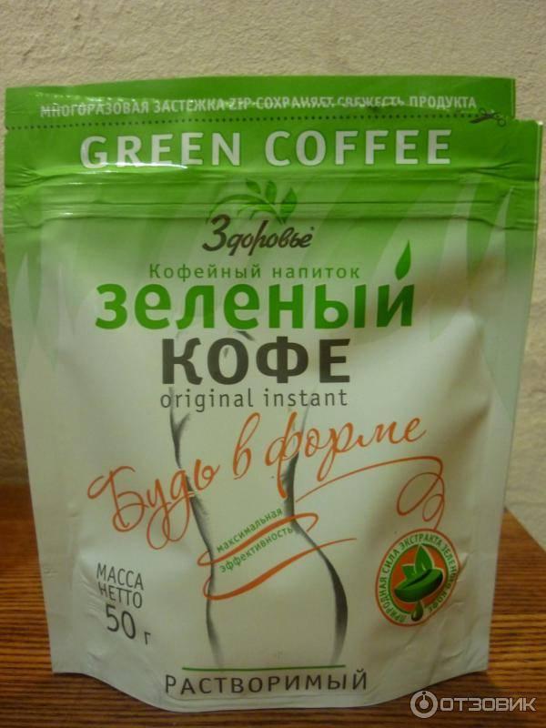 Как правильно заваривать и пить зеленый кофе для здоровья и похудения?