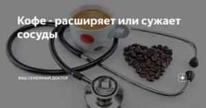 Понижает или повышает давление кофе? можно ли его пить при гипертонии и гипотонии?