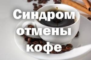 Кофеиномания — злоупотребление кофеином