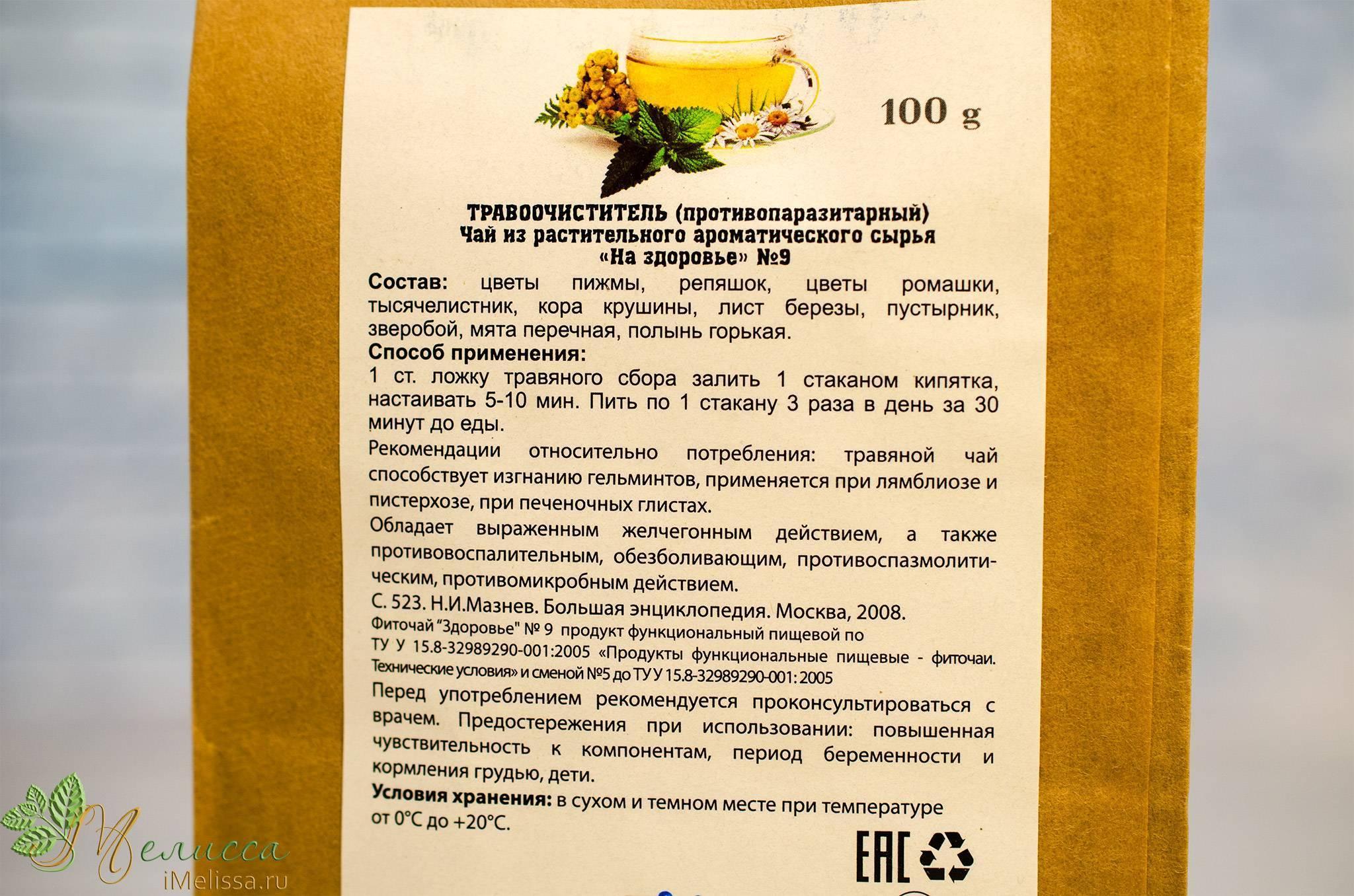 Применение травы расторопши для похудения: полезные свойства, отзывы похудевших
