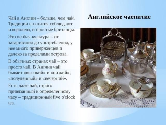 Английское чаепитие – традиция на века