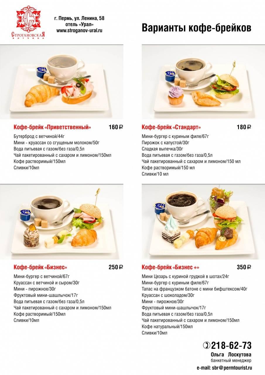 Кофе-брейк – что это такое, его меню, как и где  проводят