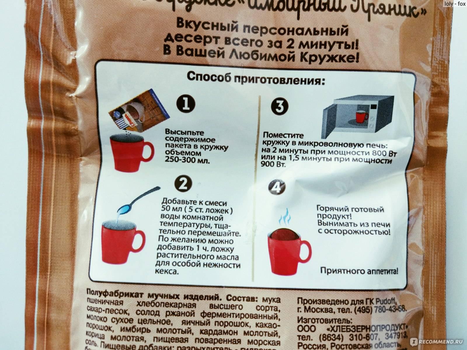 Как сварить кофе в микроволновке: рецепт и советы