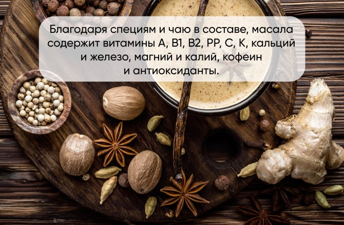 Масала чай - древний напиток аюрведы