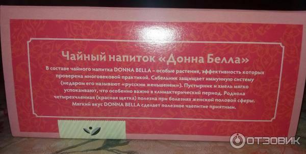 Чай донна белла при бесплодии - wiki-medikus.ru