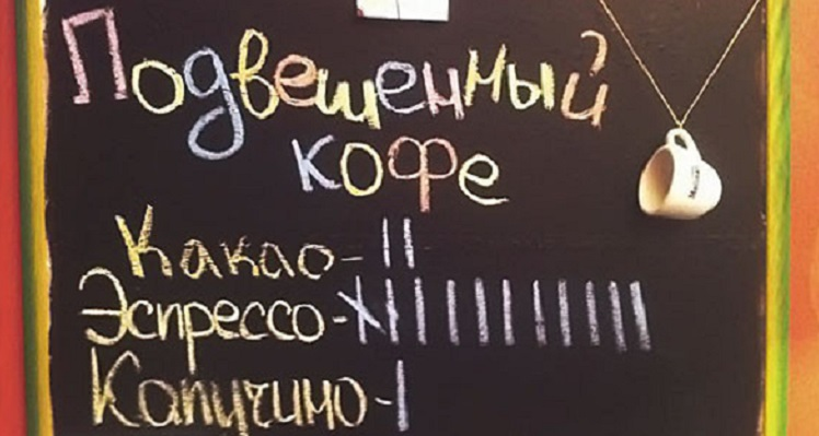 Кофе соспесо википедия