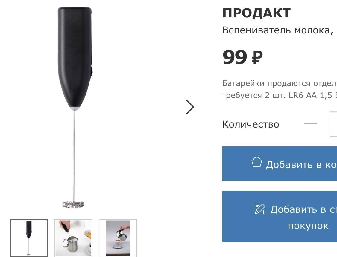 Обзор капучинатора Produkt фирмы Икеа