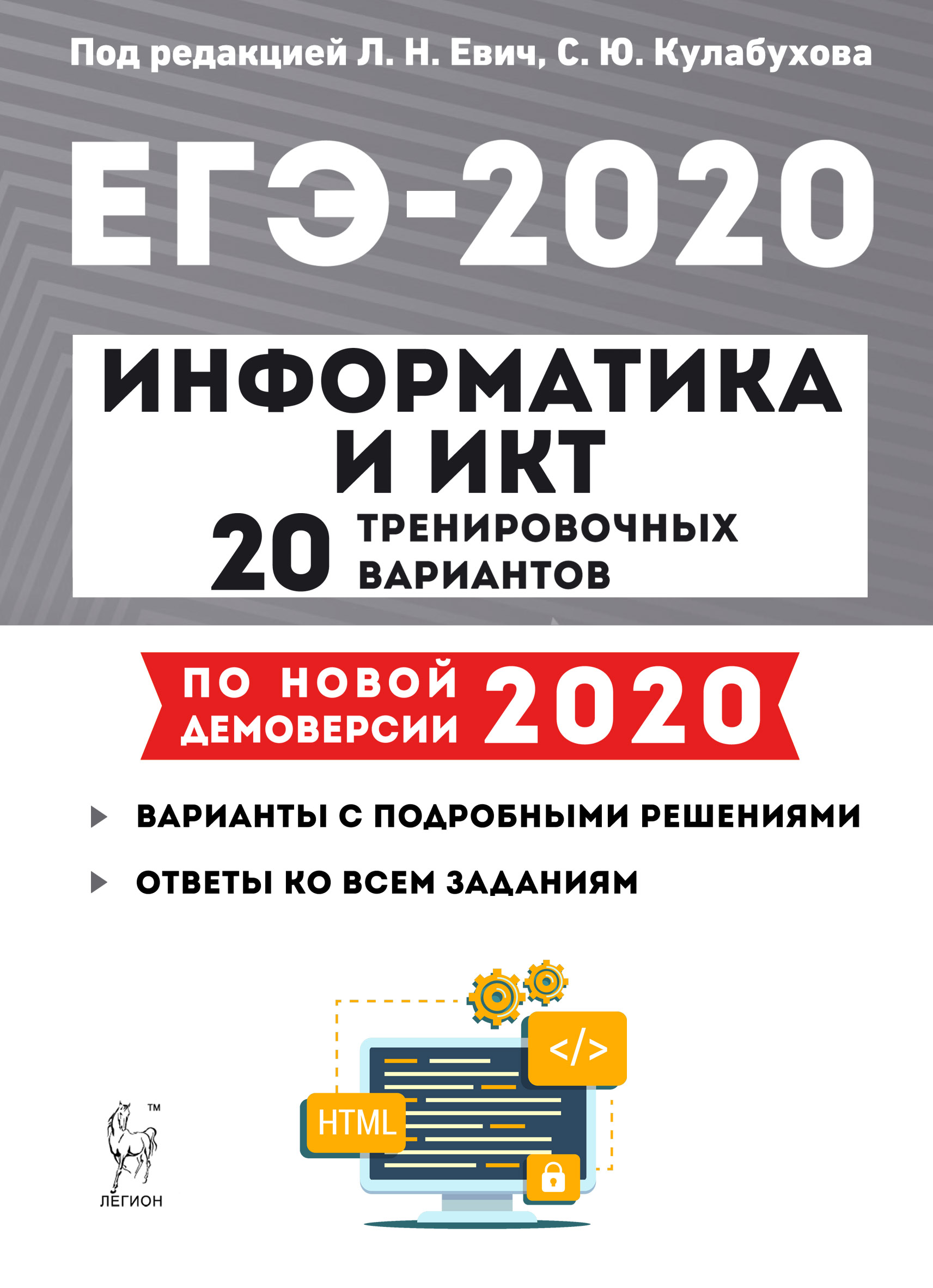 Структура и изменения егэ-2021 по информатике