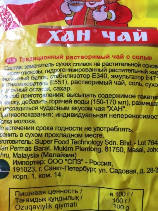 Тибетский соленый чай часуйма с молоком и маслом. польза и вред. как заваривать