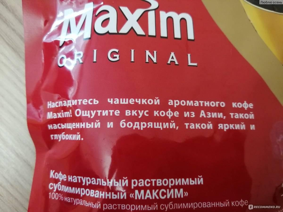 Кофе растворимый сублимированный maxim original