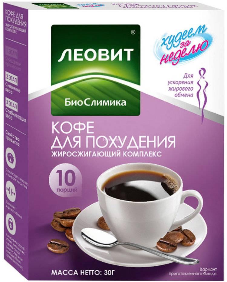 Как правильно пить черный кофе, чтобы похудеть?