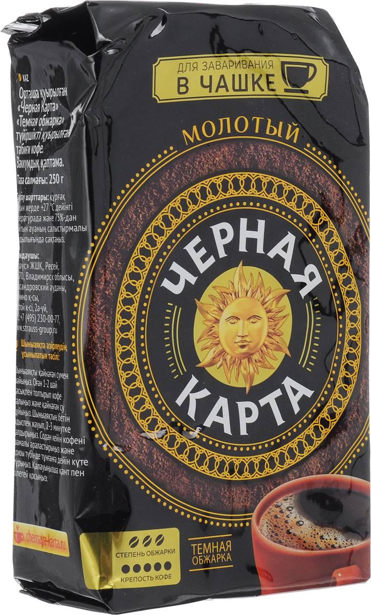 Кофе черная карта exclusive brasilia отзывы - кофе - первый независимый сайт отзывов россии