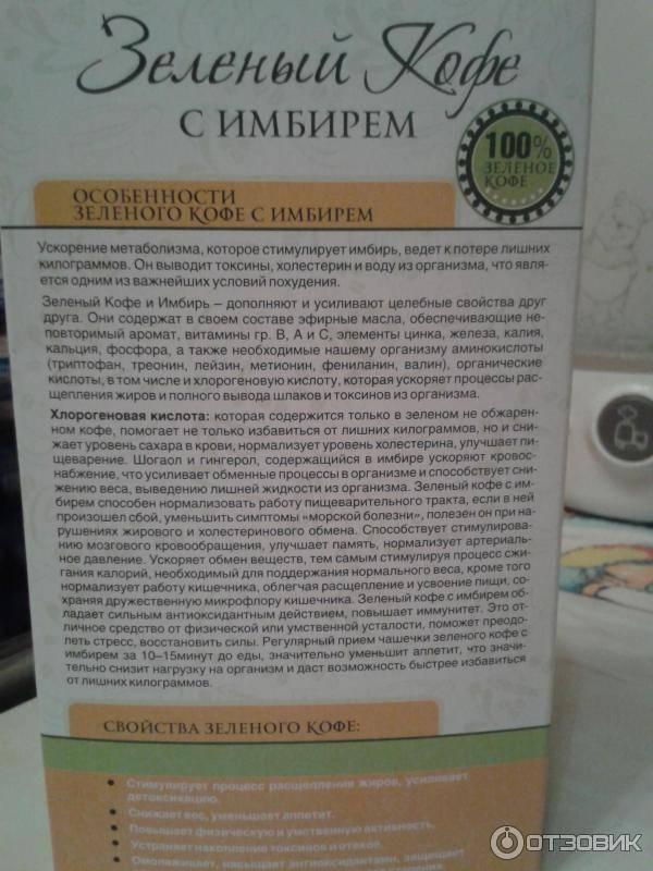 Зеленый кофе с имбирем для похудения: инструкция и отзывы