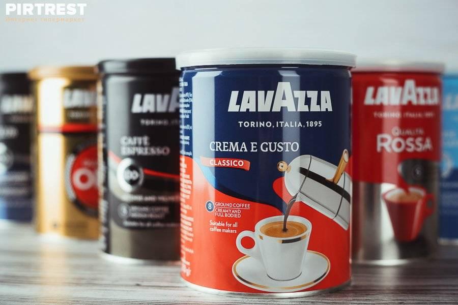 Виды кофе лавацца (lavazza): описание, отзывы