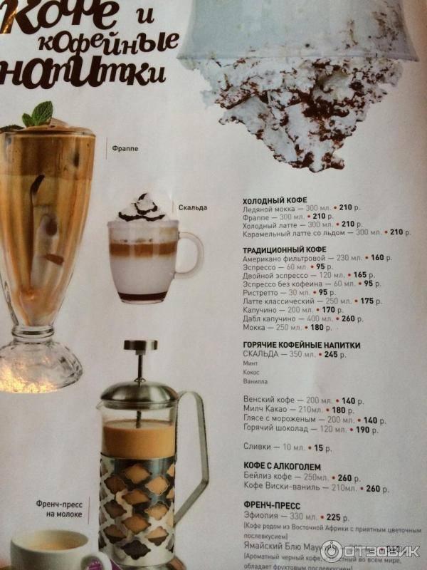 Что такое фраппучино: цена, калорийность и рецепт приготовления как в старбаксе в домашних условиях