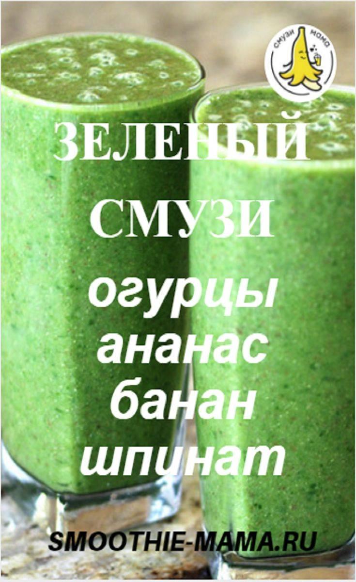 Польза смузи и сока из шпината – зелёный коктейль для вашего здоровья - смузик - лучшие рецепты смузи