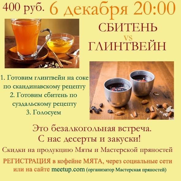Медово-имбирный сбитень - 5 пошаговых фото в рецепте