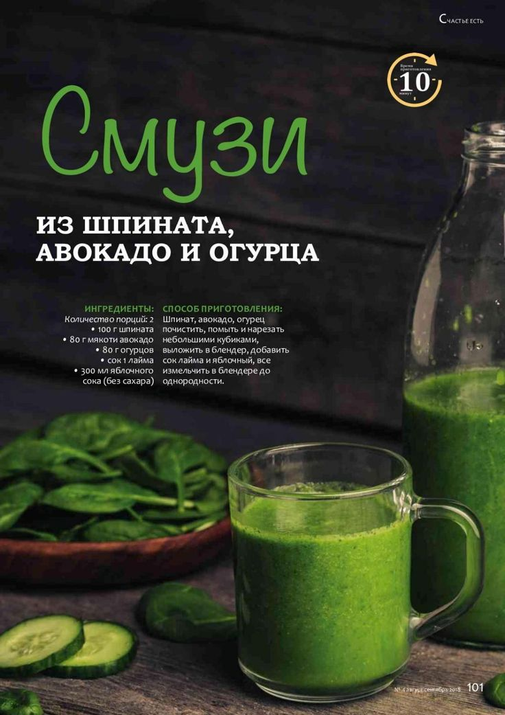Овощной смузи: рецепты для блендера — рецепты, ингредиенты, приготовление, фото, видео