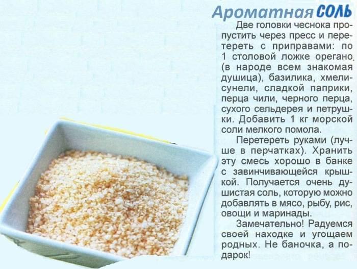 Соль – полезные свойства, применение и лечение солью