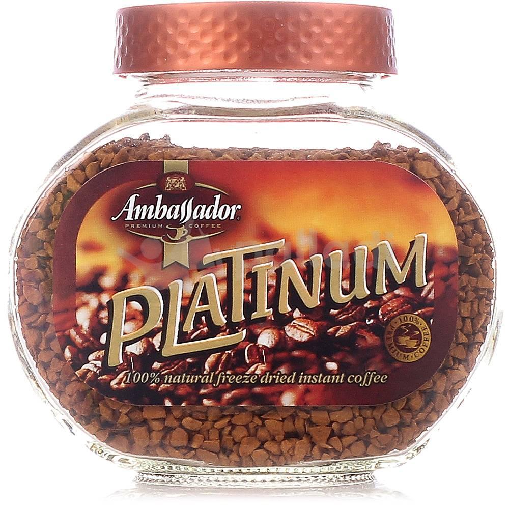 Кофе ambassador platinum 95 г отзывы - кофе - первый независимый сайт отзывов россии