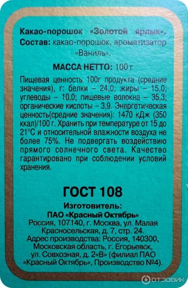 Гост 108-2014 какао-порошок. технические условия (издание с поправкой), гост от 19 ноября 2014 года №108-2014