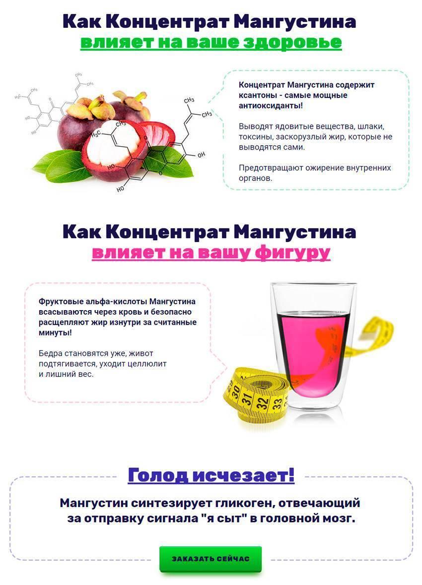 Мангустин: как правильно есть фрукт, полезные свойства, помощь при похудении