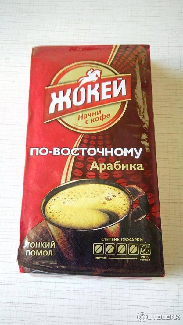 Разновидности кофе «жокей»