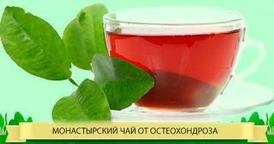 Монастырский чай от остеохондроза: состав, показания и противопоказания, цены в интернете