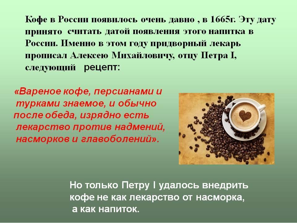 Страна — родина кофе