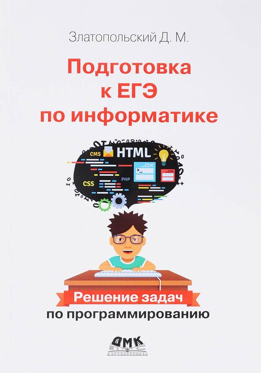 Подготовка к ЕГЭ по информатике