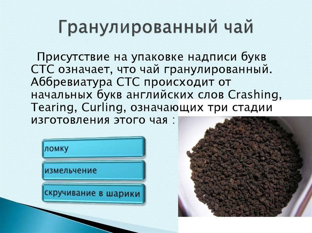Черный чай: польза и вред для здоровья, какой лучше гранулированный или листовой, отзывы потребителей