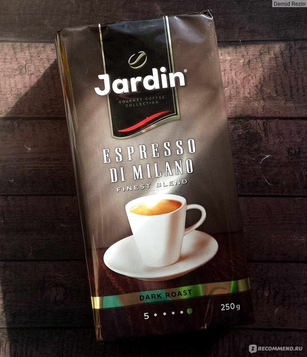 Жардин - кофе молотый