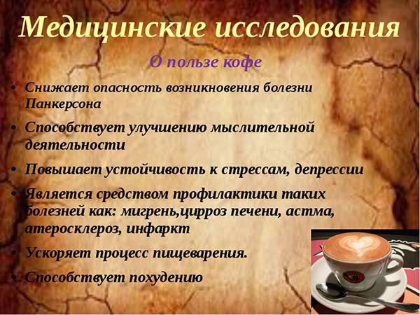Кофе три в одном: состав, польза и вред