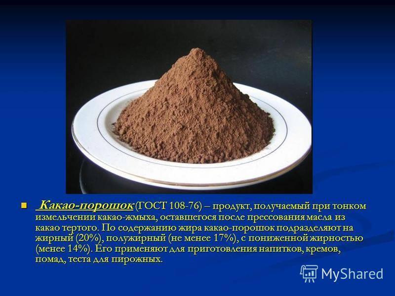 Госты: какао-порошок, гост 108-76