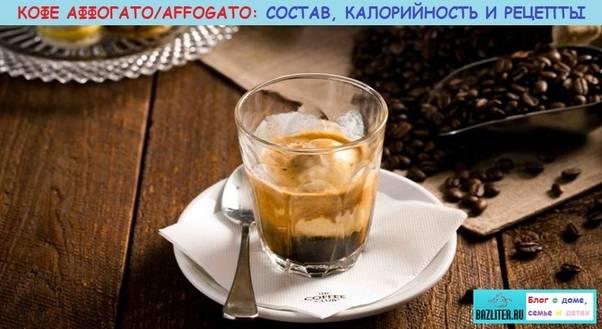 Кофе с мороженым – 5 лучших рецептов напитков и десертов
