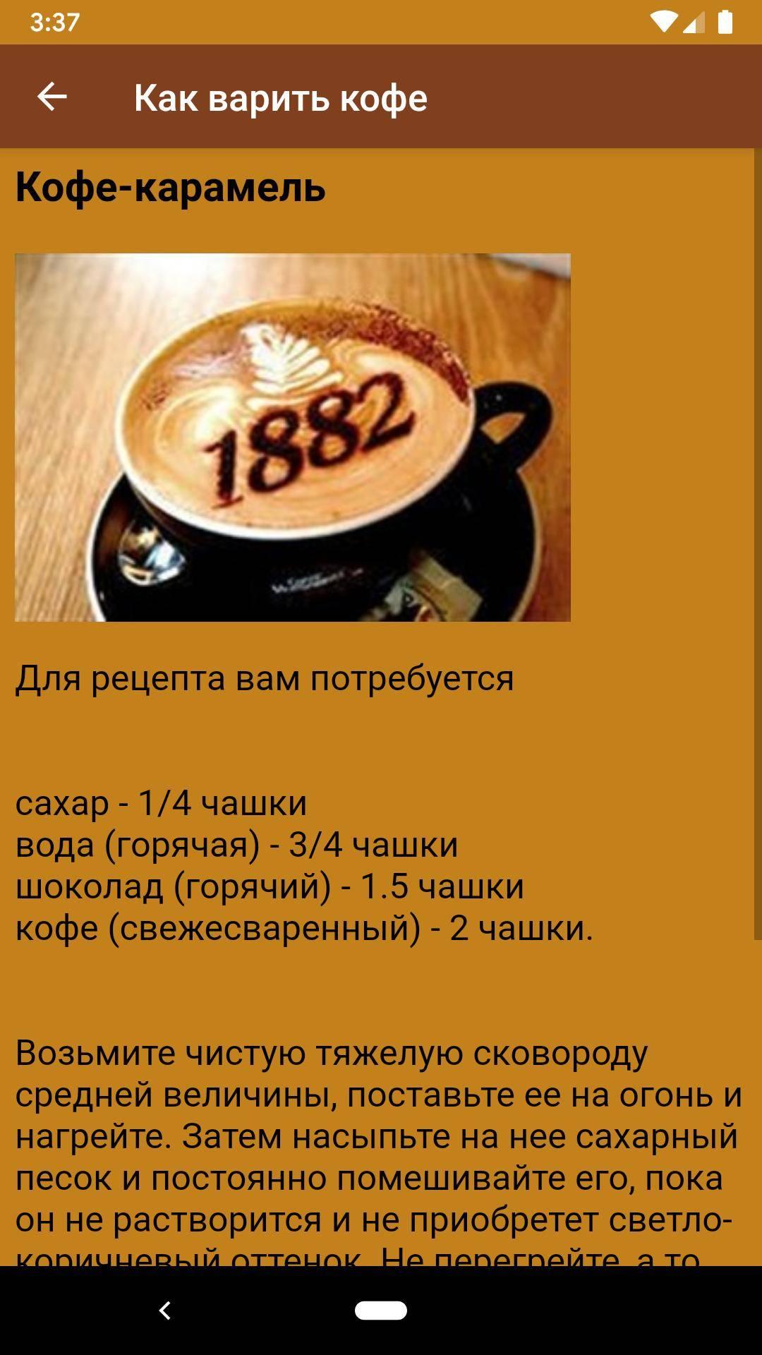 Способы приготовления кофе без турки и кофеварки. как сварить любимый напиток вкусно и правильно в домашних условиях?