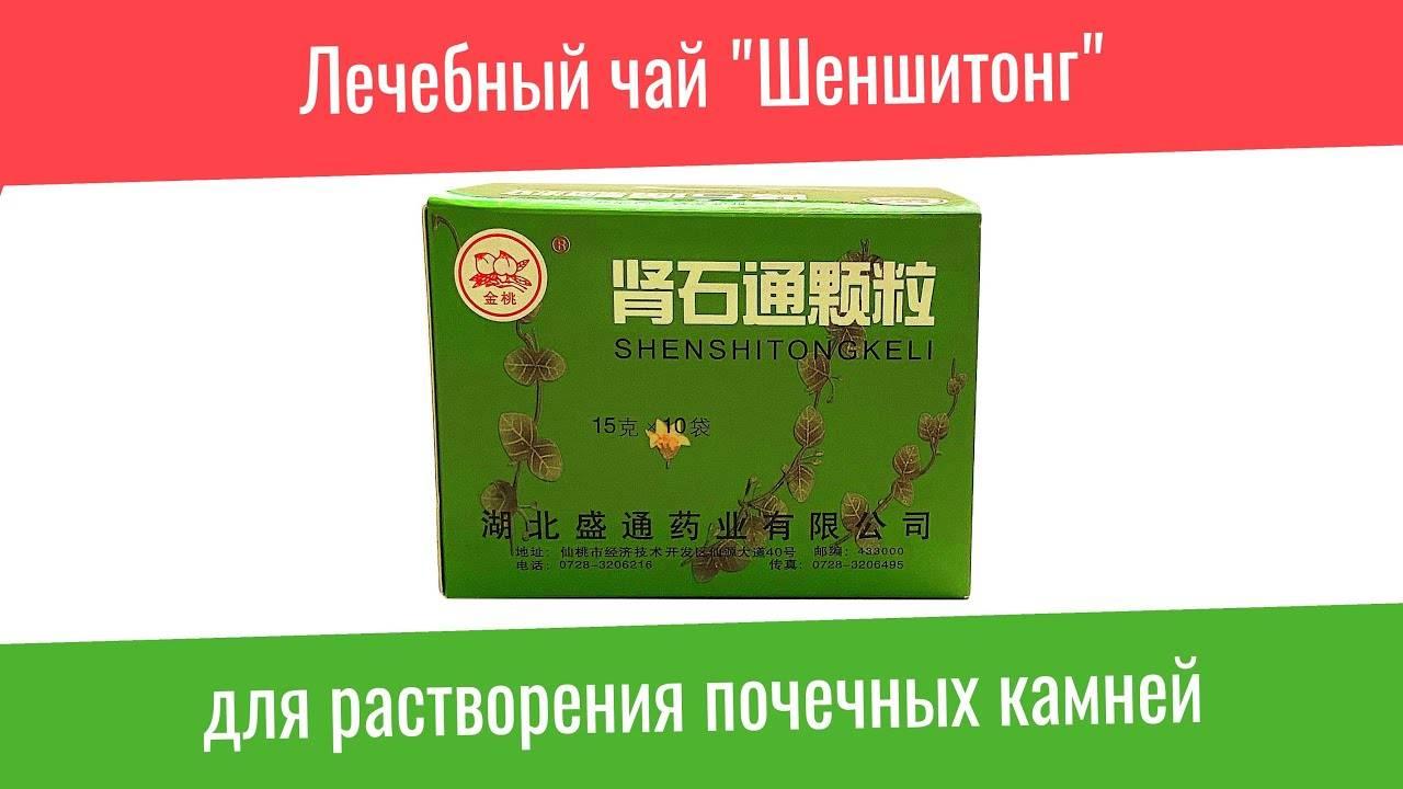Почечный чай шеншитонг — инструкция по применению и отзывы специалистов урологов