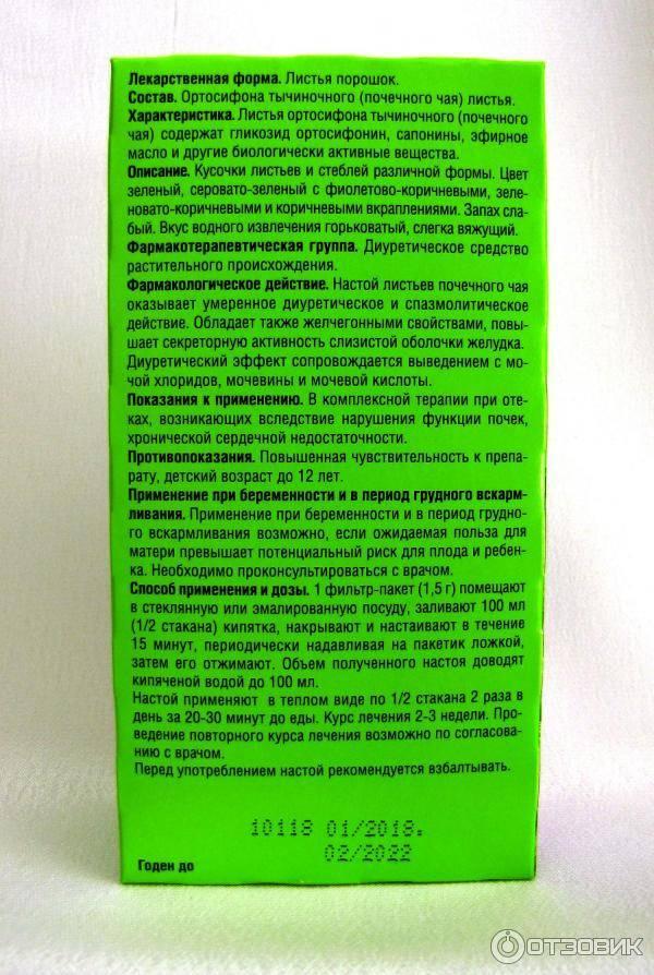 Почечный чай: польза, вред, противопоказания, свойства при беременности