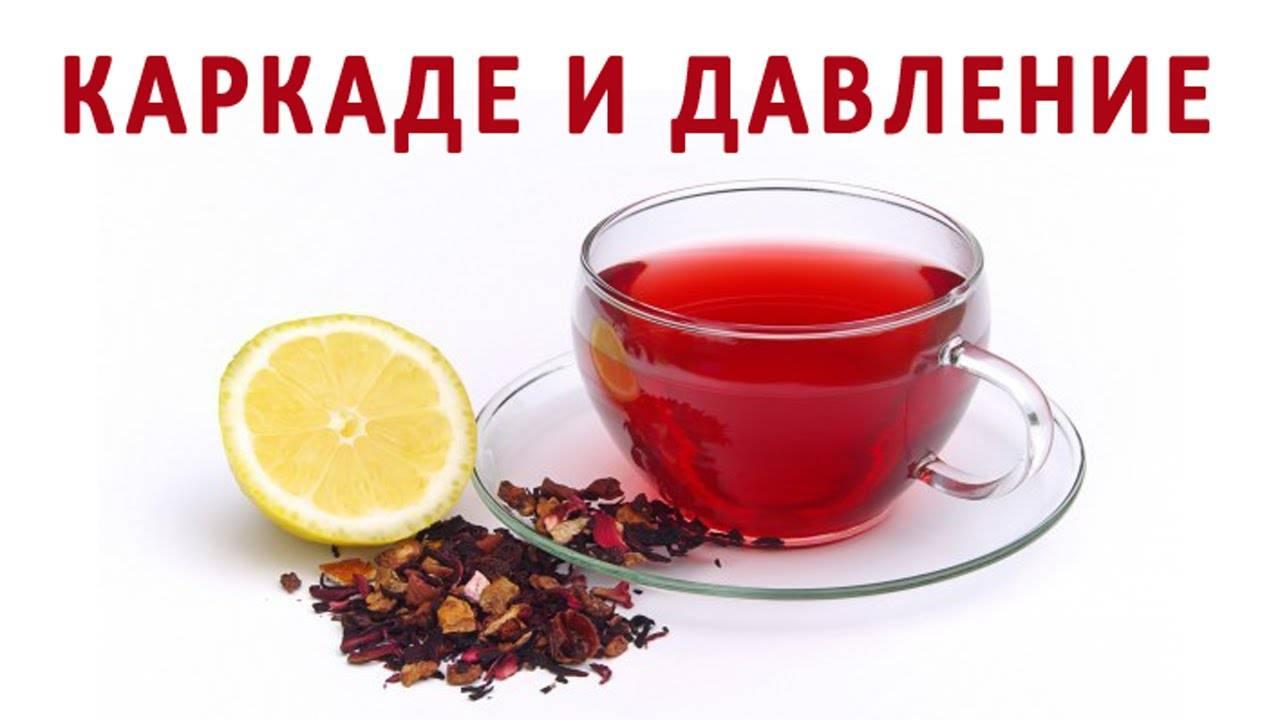 Чай каркаде повышает или снижает давление