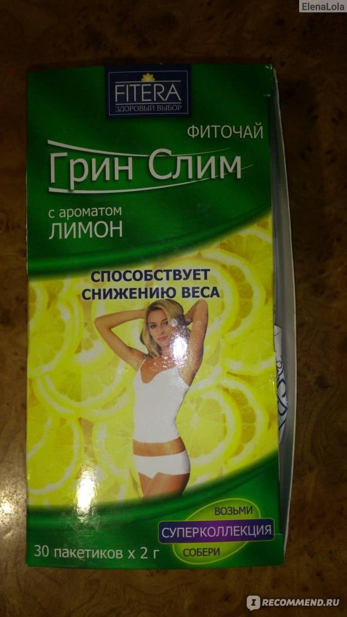 Чай турбослим очищение для похудения: состав, отзывы худеющих, инструкция