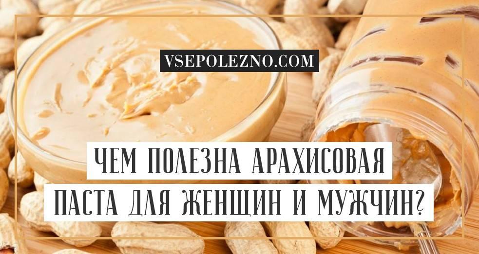 Арахисовая паста. калорийность 1 чайная, столовая ложка, на 100 грамм, бжу без сахара. рецепт пп